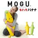 抱き枕 キャラクター MOGU(モグ) もぐっちバナナ(パウダービーズ...