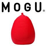 【ポイント2倍】MOGU(モグ) フィットチェア(パウダービーズクッション) 本体+カバーセット【送料無料】【インテリアCushion】【母の日・父の日 ギフトに最適】