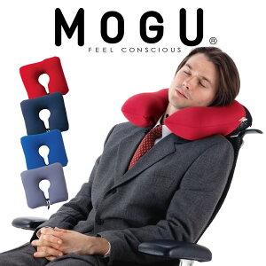 MOGU(モグ)ポータブルネックピロー(パウダービーズ入り首まくら)