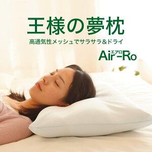 王様の夢枕エアロ吸汗・速乾性のある枕カバー付