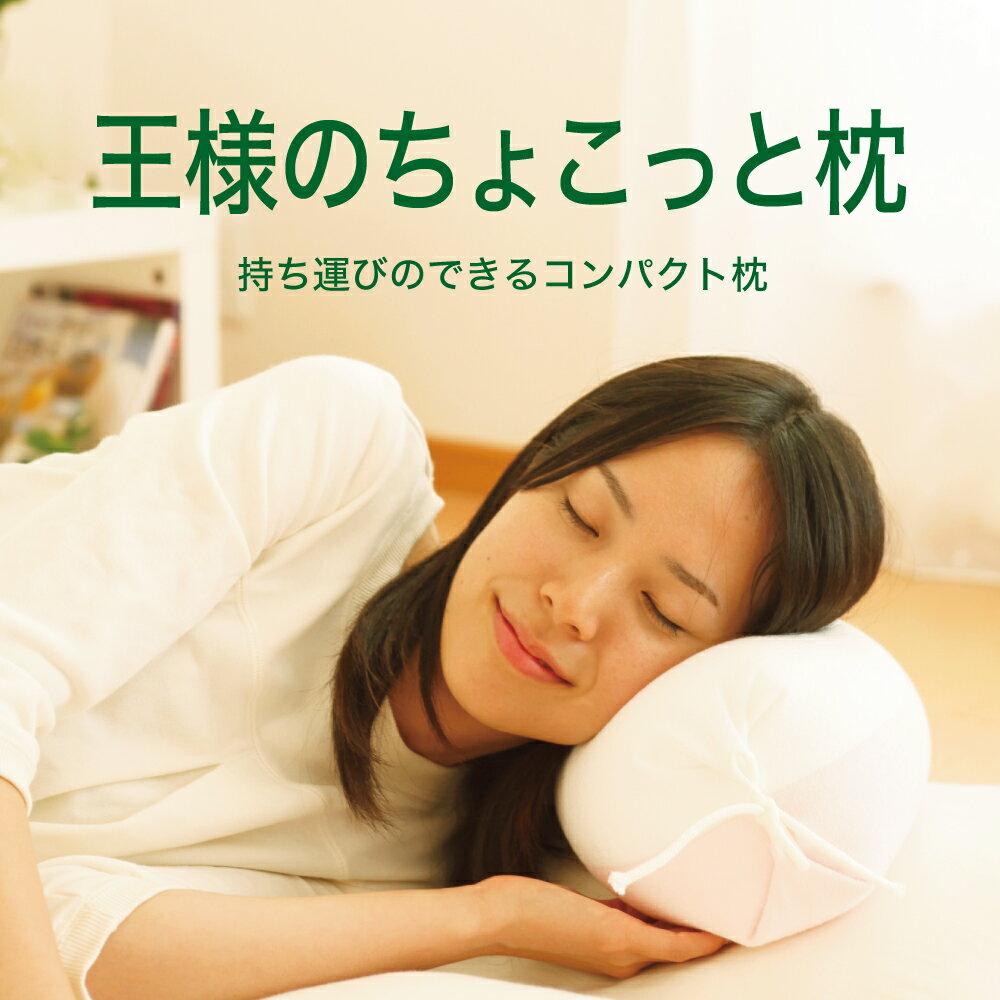 王様のちょこっと枕で女性が眠っている