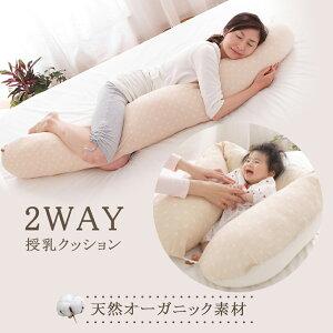抱き枕 | ECOレシピ♪ オーガニックコットン/ダブルガーゼ マルチピロー 【…