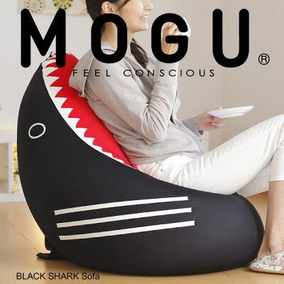 【送料無料】MOGU(モグ) ブラックシャークソファ(パウダービーズクッション)【MOGU ビーズ...