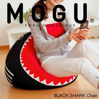 MOGU モグ 正規品 パウダービーズ ブラックシャークソファ♪【送料無料】ビーズクッション・Cus...
