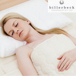 ベッドパッドシングルサイズ|billerbeck(ビラベック)羊毛ベッドパッドシングル(100×200センチ)【送料無料】