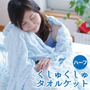 タオルケット シングルサイズ くしゅくしゅタオルケット ブルー(約140×200センチ)【ギフ…