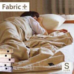 FabricPlus(ファブリック・プラス)無添加5重ガーゼケットキルトシングル(約140×210cm)【30%OFF】【日本製】【エコテックス】
