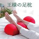 【母の日ギフト対応】足枕 | 王様の足枕(超極小ビーズ素材使用 休足まくら)選べるカラー4色 【あす楽対応】【足の疲れ対策/足のむく…