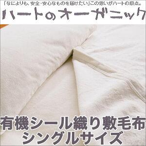 オーガニックベビー毛布