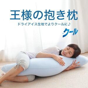 抱き枕 | 王様の抱き枕 クール (COOLバージョン)【涼感寝具/日本製/涼感/冷感/ひんや…