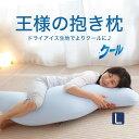 【公式】抱き枕 王様の抱き枕 クール Lサイズ(ジャンボ) ひんやりサ...