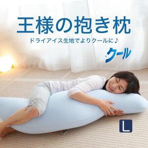 抱き枕 | 王様の抱き枕 クール Lサイズ(ジャンボ)【送料無料】【涼感寝具/涼感/冷感/ひん…