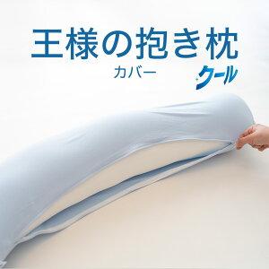 抱き枕カバー | 王様の抱き枕用 クール 【追加/取替用カバー/ピロケース/抱きまくらカバー/…