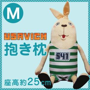 USAVICH(ウサビッチ)ぬいぐるみ(M)約25cm