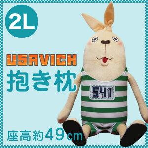 USAVICH(ウサビッチ)ぬいぐるみ(2L)約49cm