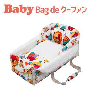 Bagde(バック・デ)クーハン(バッグに収納できる、5WAYベビークーファン。おむつ替えマット、お昼寝マット、プレイマット、マルチに使える♪)動物柄ZOO【送料無料】【フジキ】【日本製】