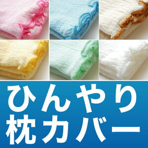 枕カバー | 薄手 ひんやり枕カバー Fuwachi(フワッチ/ひんやりタッチ版)西川リビング…