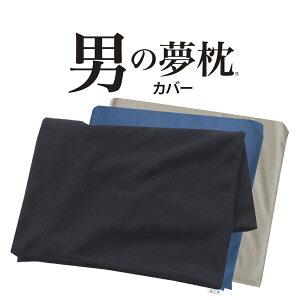 枕カバー(男の夢枕用)【まくらカバー・ピロケース・ピローケース】【消臭機能】