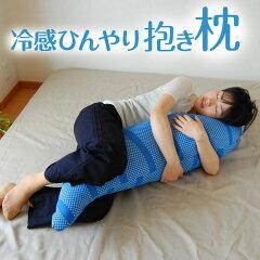 冷感ひんやり抱き枕 約 35×120cm だきまくら 抱きまくら ピロー だき枕 マタニティ妊婦 クッ...