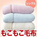 【あす楽対応】 毛布ランキング1位★ 毎年当店で人気No1の毛布!西川リビングのもこもこ毛布/2...