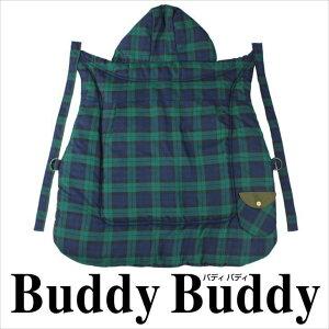 【送料無料】Buddy Buddy(バディバディ) カメノコウ(亀の甲) 中綿入り抱っこひも おんぶ...