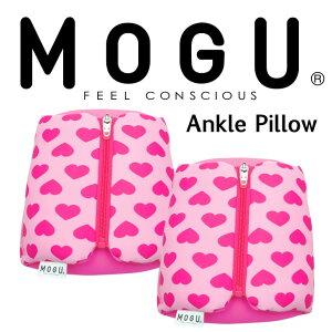 MOGU(モグ)アンクルピロー