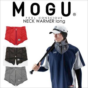 MOGU(モグ)ネックウォーマーロングベーシック(防寒・保温用)【MOGUビーズクッション・パウダービーズ・MOGU正規品・Cushion・インテリア】
