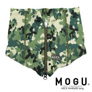 ネックウォーマー|MOGU(モグ)ネックウォーマーロング(防寒/保温用)【MOGUビーズクッション/パウダービーズ/正規品/インテリア】