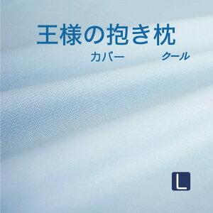 抱き枕カバー | 王様の抱き枕 Lサイズ用 クール【追加/取替用カバー/ピロケース/抱きまくら…