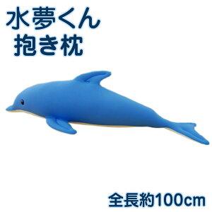 抱き枕 | バンドウイルカ抱き枕「水夢くん」100センチ 【イルカ/いるか/ぬいぐるみ/キャラ…