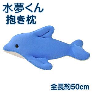 バンドイルカの抱き枕「水夢くん」50cmサイズ