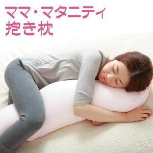 マタニティー抱き枕