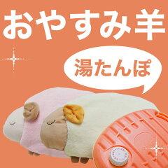 あったか湯たんぽ♪(ほんやら堂・おやすみ羊の湯たんぽカバー付)足元からポカポカ防寒アイテ...