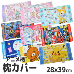 db6f6da2927e87 枕カバー キャラクターが選べるアニメ枕カバー 約29×39センチ(ジュニアサイズ