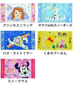 ディズニー枕カバー29×40cm用(ジュニアサイズ)【キッズ・子供用枕カバー】
