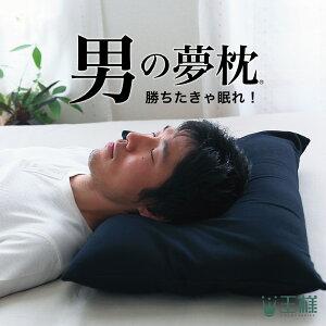 男の夢枕 (超極小ビーズ枕)消臭枕カバー付き【送料無料】【ギフトラッピング無料】 【ギフト/日…