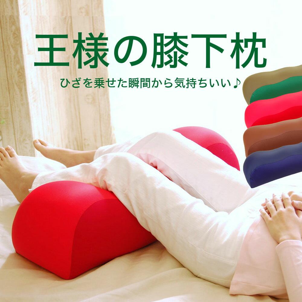 王様の膝下枕 標準サイズ (超極小ビーズ素材使用)