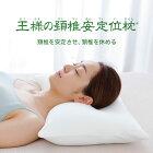王様の頚椎安定位枕/専用カバー2枚付き