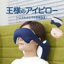 【公式】王様のアイピロー 仮眠を快適にする新しいデザインのア...