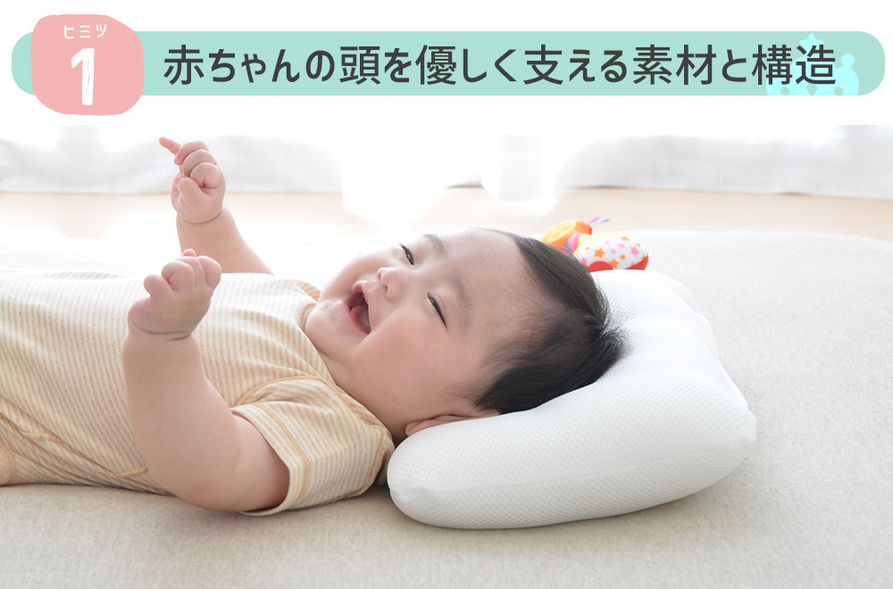 赤ちゃんの頭を優しく支える素材と構造