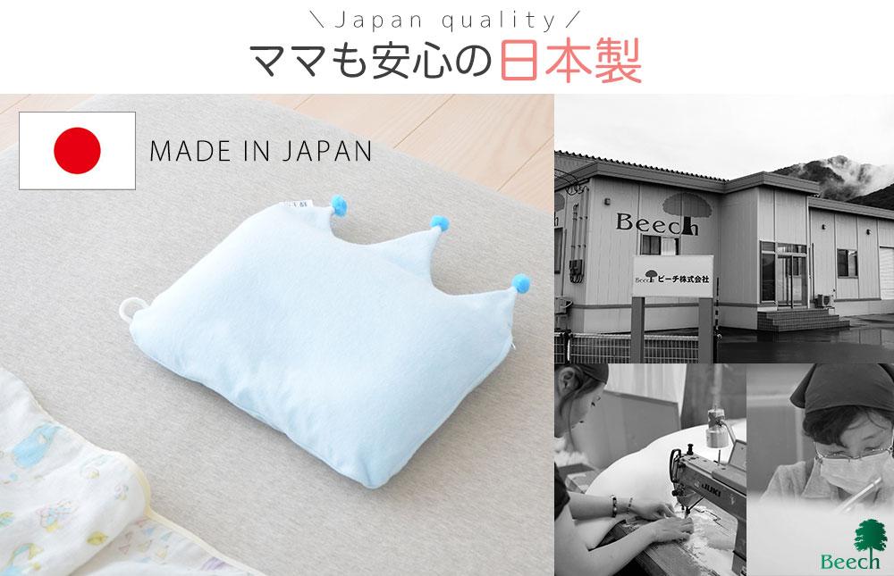 ママも安心の日本製