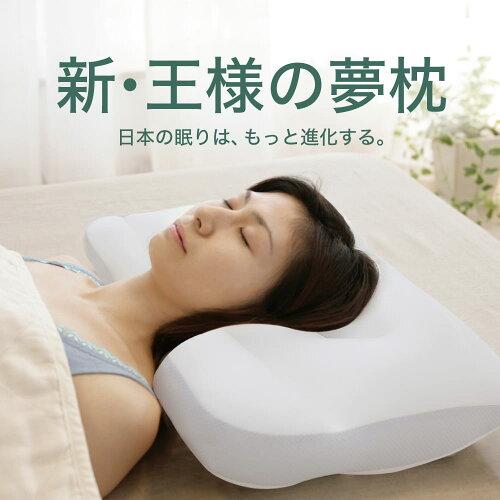 【公式】新・王様の夢枕(枕カバー付き) 100万人が安眠、あの王様の夢枕がさらに眠りやすく進化し15年ぶりのリニューアル...