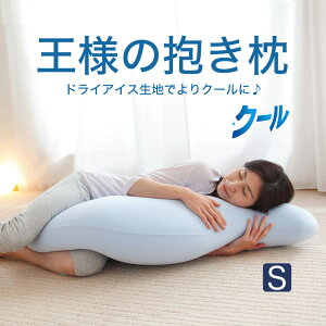 抱き枕 | 王様の抱き枕 クール Sサイズ(COOLバージョン)【涼感寝具/日本製/涼感/冷感…