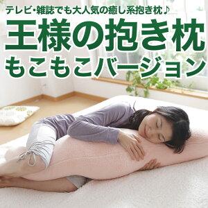 王様の抱き枕もこもこバージョン【日本製】【送料無料】【だきまくら・抱きまくら】
