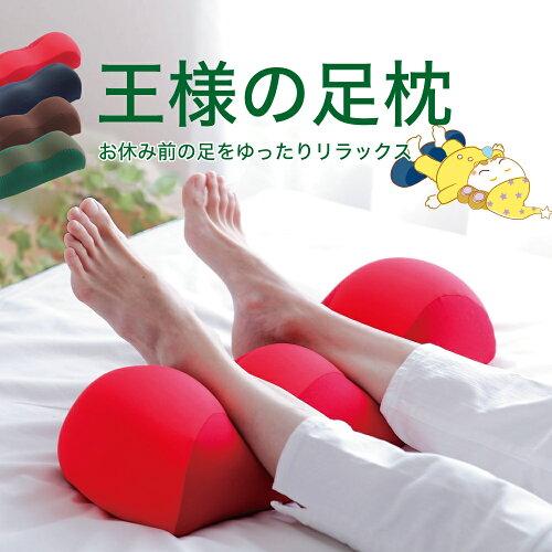 父の日 ギフト プレゼント 王様の足枕 (超極小ビーズ素材 足枕) 足を乗せた瞬間気持ちいい♪ ゆったり癒しの 足枕 【...
