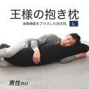 王様の抱き枕 メンズ Lサイズ(ジャンボ)(中身+抱き枕カバー付) おまけのマルチ枕……
