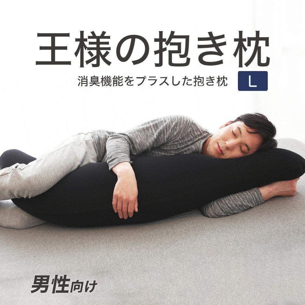 王様の抱き枕 メンズ Lサイズ(ジャンボ)男性向け「メンズ」が登場!【ギフトラッピング無料】 【抱きまくら だきまくら 男性用 消臭 日本製 洗える 黒 ブラック ギフト プレゼント】【N】 【21】【あす楽対応】