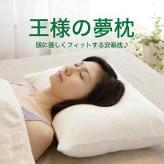 王様の夢枕 (超極小ビーズ枕) 枕カバー付き【送料無料】【プレゼント/ギフトラッピング無料】【…