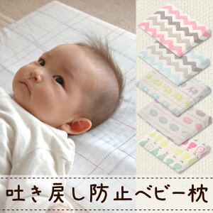 ベビー枕   洗える ごきげんスリーピングピロー(吐き戻し防止ベビー枕) 6重ガーゼ 約35×…
