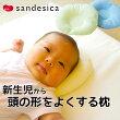 頭の形を良くする枕(ベビー用まくら)サックス★【サンデシカのベビー寝具シリーズ】
